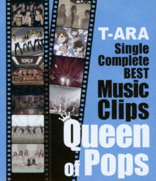 【中古】T−ARA/Single Complete BEST Music Clips Queen of Pops <初回限定版>/T−ARAブルーレイ/映像その他音楽