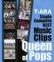 【中古】初限)T-ARA/SingleComplete BEST Music… 【ブルーレイ】/T−ARAブルーレイ/映像その他音楽