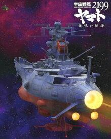 【中古】宇宙戦艦ヤマト2199 追憶の航海 【ブルーレイ】/小野大輔ブルーレイ/大人向け