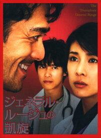 【中古】ジェネラル・ルージュの凱旋 (完) 【DVD】/竹内結子DVD/邦画サスペンス