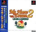 【中古】マイホームドリーム2 庭つき一戸建てで、いこう!ソフト:プレイステーションソフト/シミュレーション・ゲーム