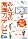 【中古】みんなの常識力テレビソフト:Wiiソフト/脳トレ学習・ゲーム