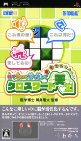 【中古】視て聴いて脳で感じて クロスワード天国ソフト:PSPソフト/パズル・ゲーム