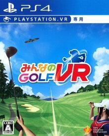 【中古】みんなのGOLF VR(VR専用)ソフト:プレイステーション4ソフト/スポーツ・ゲーム