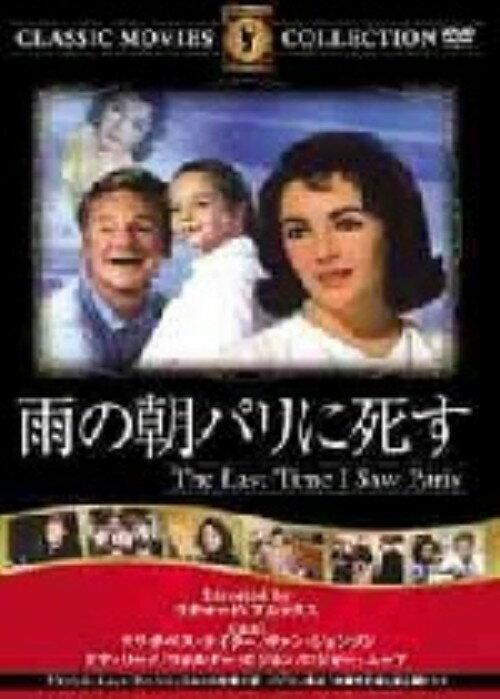 【中古】雨の朝パリに死す 【DVD】/エリザベス・テイラー