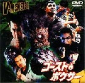 【中古】V-MONSTER ゴーストボクサー 【DVD】DVD/邦画ホラー