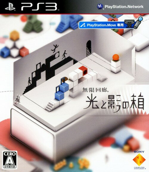 【中古】無限回廊 光と影の箱ソフト:プレイステーション3ソフト/パズル・ゲーム
