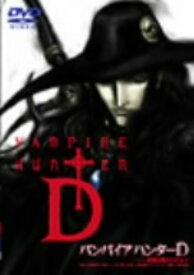 【中古】バンパイアハンターD/劇場公開バージョン 【DVD】DVD/SF