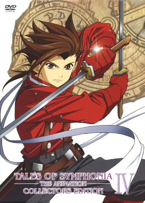 【中古】TALES OF SYMPHONIA(テイルズ オブ シンフォニア) THE ANIMATION COLLECTORS EDITION IV <初回限定版>/小西克幸DVD/SF