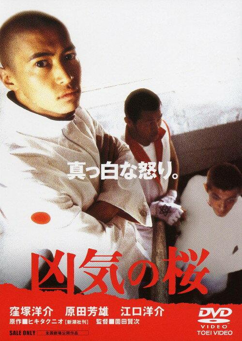 【中古】凶気の桜/窪塚洋介DVD/邦画アクション