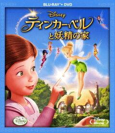 【中古】ティンカー・ベルと妖精の家 ブルーレイ+DVDセット 【ブルーレイ】/メイ・ウィットマンブルーレイ/海外アニメ・定番スタジオ