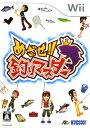 【中古】めざせ!!釣りマスターソフト:Wiiソフト/スポーツ・ゲーム