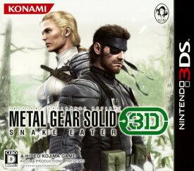【中古】METAL GEAR SOLID SNAKE EATER 3Dソフト:ニンテンドー3DSソフト/アクション・ゲーム