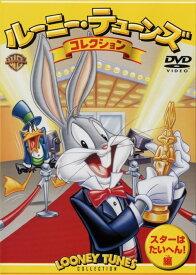 【中古】期限)ルーニー・テューンズ コレクション スターはたいへん! 【DVD】DVD/海外アニメ・定番スタジオ