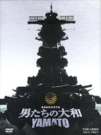 【中古】初限)男たちの大和 特別限定版 【DVD】/反町隆史DVD/邦画歴史戦争
