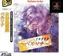 【中古】女神異聞録ペルソナ PlayStation the Bestソフト:プレイステーションソフト/ロールプレイング・ゲーム