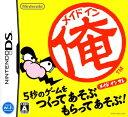 【中古】メイドイン俺ソフト:ニンテンドーDSソフト/任天堂キャラクター・ゲーム