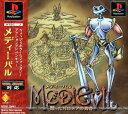 【中古】メディーバル 甦ったガロメアの勇者ソフト:プレイステーションソフト/アドベンチャー・ゲーム