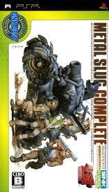 【中古】メタルスラッグコンプリート SNK BEST COLLECTIONソフト:PSPソフト/アクション・ゲーム