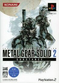 【中古】METAL GEAR SOLID2 SUBSTANCE コナミ殿堂セレクションソフト:プレイステーション2ソフト/アクション・ゲーム