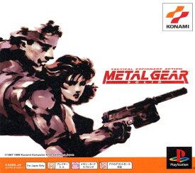 【中古】METAL GEAR SOLID PSoneBooksソフト:プレイステーションソフト/アドベンチャー・ゲーム