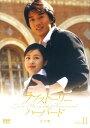 【中古】ラブストーリー・イン・ハーバード 完全版 DVD−BOX II/キム・レウォンDVD/韓流・華流