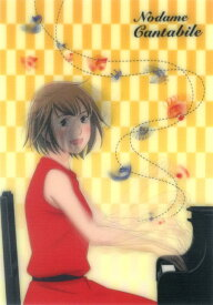 【中古】初限)1.のだめカンタービレ (アニメ) 【DVD】/川澄綾子DVD/女の子