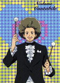 【中古】5.のだめカンタービレ (アニメ) 【DVD】/川澄綾子DVD/女の子