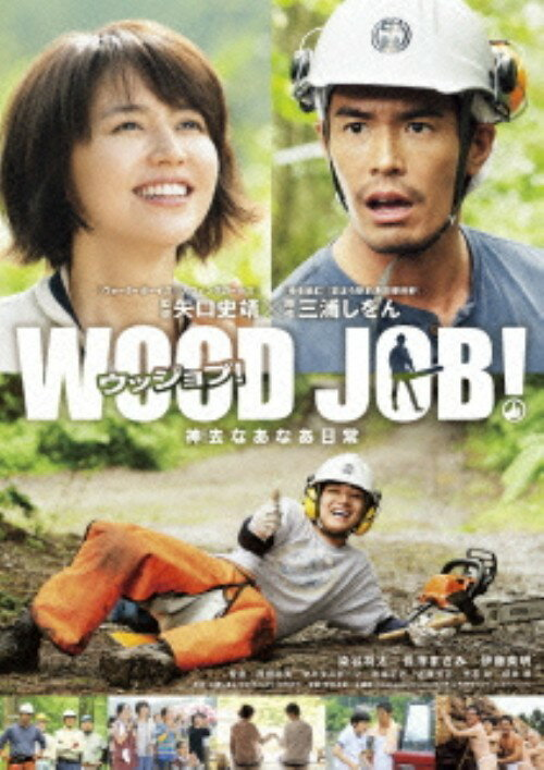【中古】WOOD JOB! 神去なあなあ日常 スタンダード・エディション/染谷将太DVD/邦画コメディ