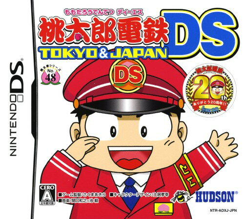 【マラソン中最大P28倍】【SOY受賞】【中古】桃太郎電鉄DS TOKYO&JAPANソフト:ニンテンドーDSソフト/テーブル・ゲーム