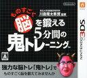 【中古】東北大学加齢医学研究所 川島隆太教授監修 ものすごく脳を鍛える5分間の鬼トレーニングソフト:ニンテンドー3D…