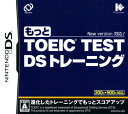 【中古】もっと TOEIC TEST DSトレーニング