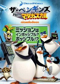 【中古】ザ・ペンギンズ from マダガスカル ミッションはイ… 【DVD】/トム・マクグラスDVD/海外アニメ・定番スタジオ