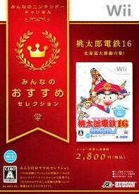 【中古】桃太郎電鉄16 北海道大移動の巻! みんなのおすすめセレクションソフト:Wiiソフト/テーブル・ゲーム