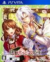 【中古】猛獣たちとお姫様ソフト:PSVitaソフト/恋愛青春 乙女・ゲーム