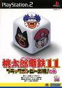 【中古】桃太郎電鉄11 〜ブラックボンビー出現!の巻〜ソフト:プレイステーション2ソフト/テーブル・ゲーム
