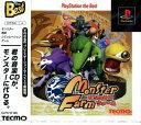 【中古】モンスターファーム PlayStation the Bestソフト:プレイステーションソフト/シミュレーション・ゲーム