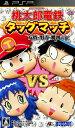 【中古】桃太郎電鉄タッグマッチ 友情・努力・勝利の巻!ソフト:PSPソフト/テーブル・ゲーム