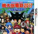 【中古】桃太郎電鉄2017 たちあがれ日本!!ソフト:ニンテンドー3DSソフト/テーブル・ゲーム