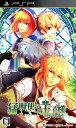 【中古】猛獣使いと王子様 Portableソフト:PSPソフト/恋愛青春 乙女・ゲーム