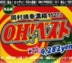 【中古】OH!ベスト/岡村靖幸CDアルバム/邦楽