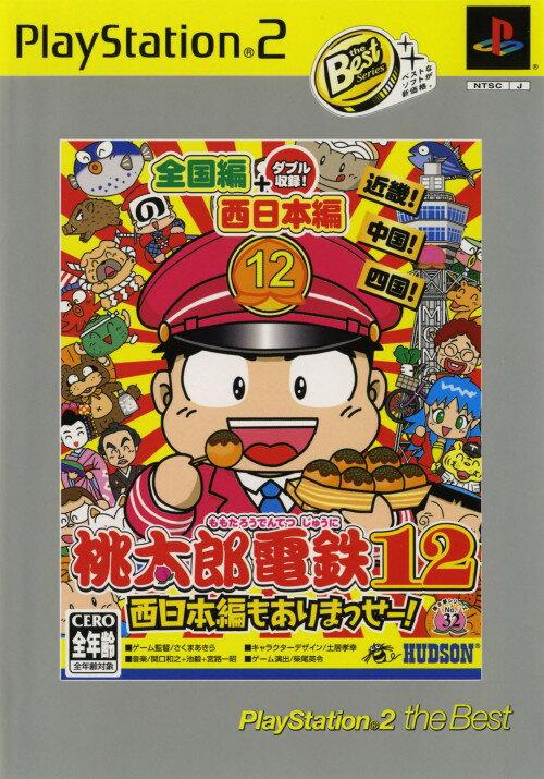 【中古】桃太郎電鉄12 西日本編もありまっせー! PlayStation2 the Best
