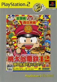【中古】桃太郎電鉄12 西日本編もありまっせー! PlayStation2 the Bestソフト:プレイステーション2ソフト/テーブル・ゲーム