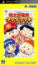 【中古】桃太郎電鉄タッグマッチ 友情・努力・勝利の巻! ハドソン・ザ・ベストソフト:PSPソフト/テーブル・ゲーム