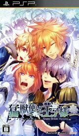 【中古】猛獣使いと王子様 〜Snow Bride〜 Portableソフト:PSPソフト/恋愛青春 乙女・ゲーム