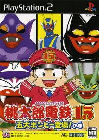 【中古】桃太郎電鉄15 五大ボンビー登場!の巻ソフト:プレイステーション2ソフト/テーブル・ゲーム