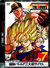 【中古】7.ドラゴンボールZ(劇)極限バトル!三大超サイヤ人 【DVD】/野沢雅子DVD/コミック