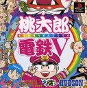 【中古】桃太郎電鉄V (初回版)ソフト:プレイステーションソフト/テーブル・ゲーム