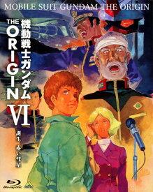 【中古】6.機動戦士ガンダム THE ORIGIN 誕生…(完) 【ブルーレイ】/池田秀一ブルーレイ/SF