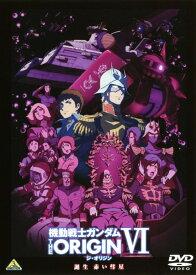 【中古】6.機動戦士ガンダム THE ORIGIN 誕生…(完) 【DVD】/池田秀一DVD/SF